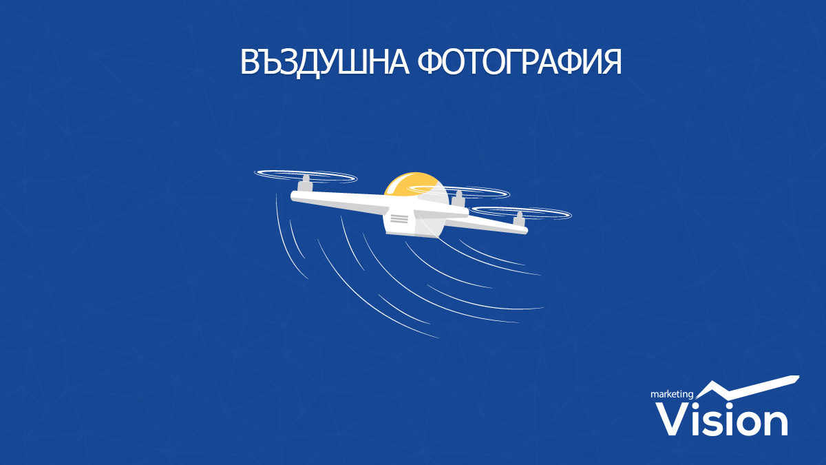 Маркетинг Вижън ЕООД - Въздушна фотография