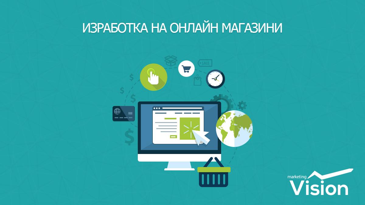 Маркетинг Вижън ЕООД - Изработка на онлайн магазини
