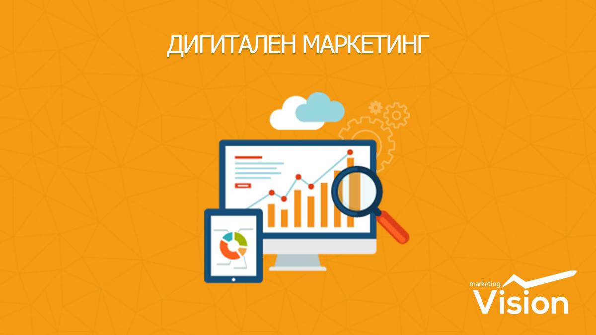 Маркетинг Вижън ЕООД - Дигитален маркетинг